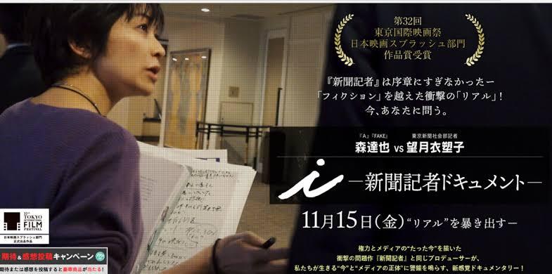 「i-新聞記者ドキュメント-」監督:森達也 出演:望月衣塑子ほか