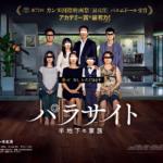 韓国映画の大傑作!「パラサイト 半地下の家族」