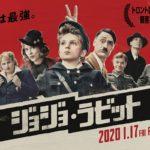 快作「ジョジョ・ラビット」と、チェコの秀作「この素晴らしき世界」