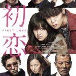 閑散とした劇場で見た秀作・快作「淪落の人」「Fukushima50」「初恋」