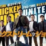 韓国映画観客動員数1位と2位の「バトル・オーシャン 海上決戦」と「エク ストリーム・ジョブ」