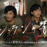 素晴らしきベトナム映画「ソン・ランの響き」と「青いパパイヤの香り」