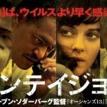 巣ごもり生活で見た映画2 感染映画「コンテイジョン」と1975年の「うず潮」