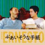 ラテンアメリカの秀作映画「ぶあいそうな手紙」
