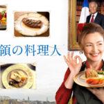 料理をめぐる映画「大統領の料理人」と「バベットの晩餐会」