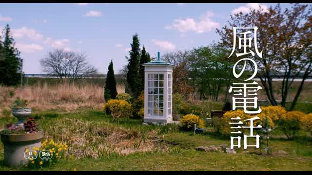 「風の電話」監督:諏訪敦彦 出演:モトーラ世理奈 西島秀俊 三浦友和ほか