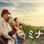 アジア系アメリカ人監督の映画「ミナリ」「ノマドランド」