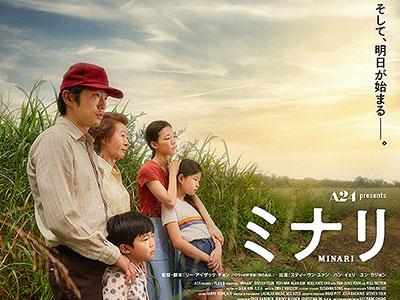 「ミナリ」監督:リー・アイザック・チョン 出演:スティーブン・ユァン ハン・イェリ他