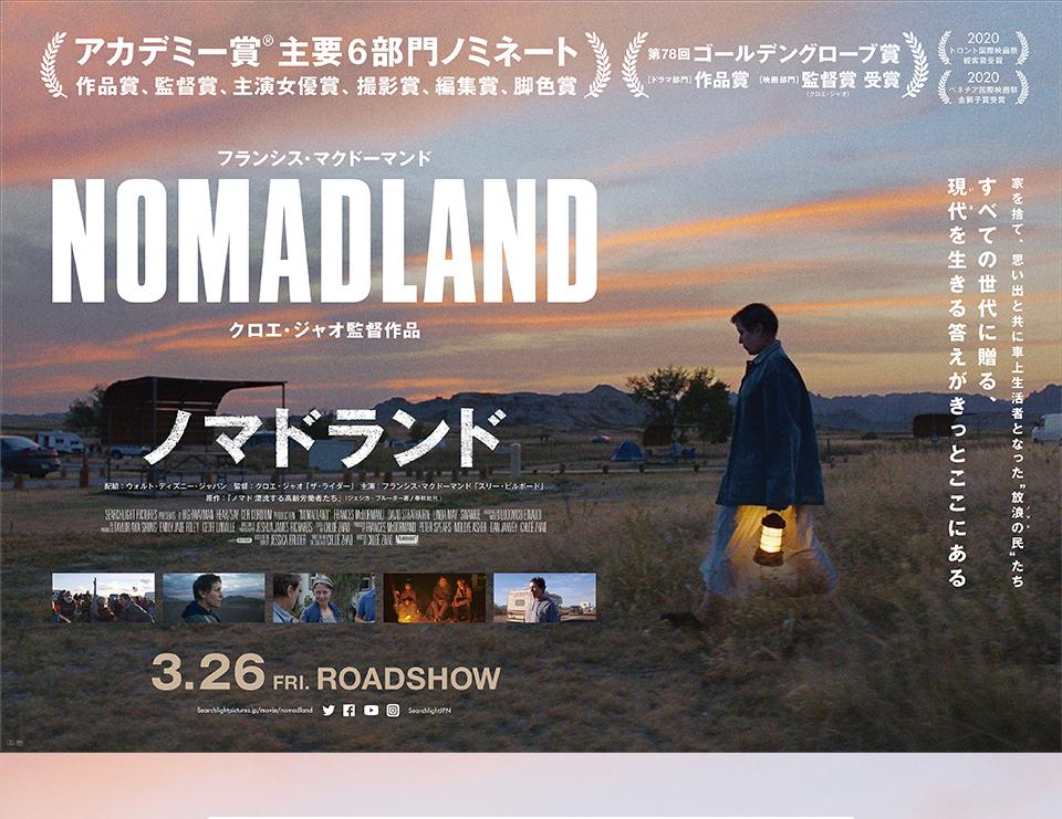 「ノマドランド」監督:クロエ・ジャオ 出演:フランシス・マクドーマンド デビッド・ストラザーン他