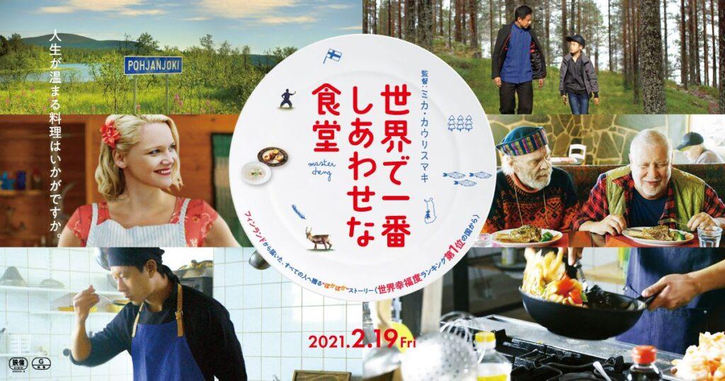 「世界でいちばん幸せな食堂」監督:ミカ・カウリスマキ 出演:アンナ=マイヤ・トゥオッコ チュー・パック・ホング他