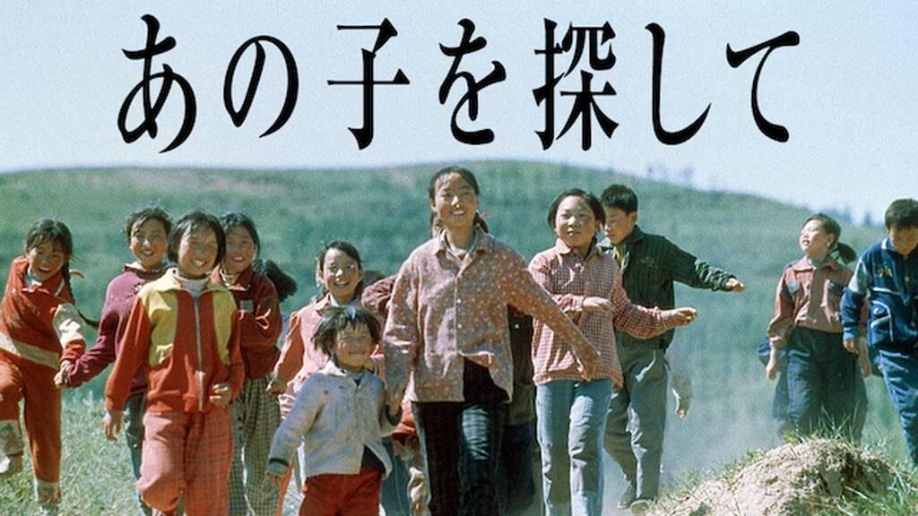 監督:チャン・イーモウ 出演:ウェイ・ミンジ チャン・ホエクー他