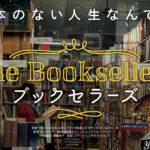 アメリカの、希少本探究者を描くドキュメント「ブックセラーズ」