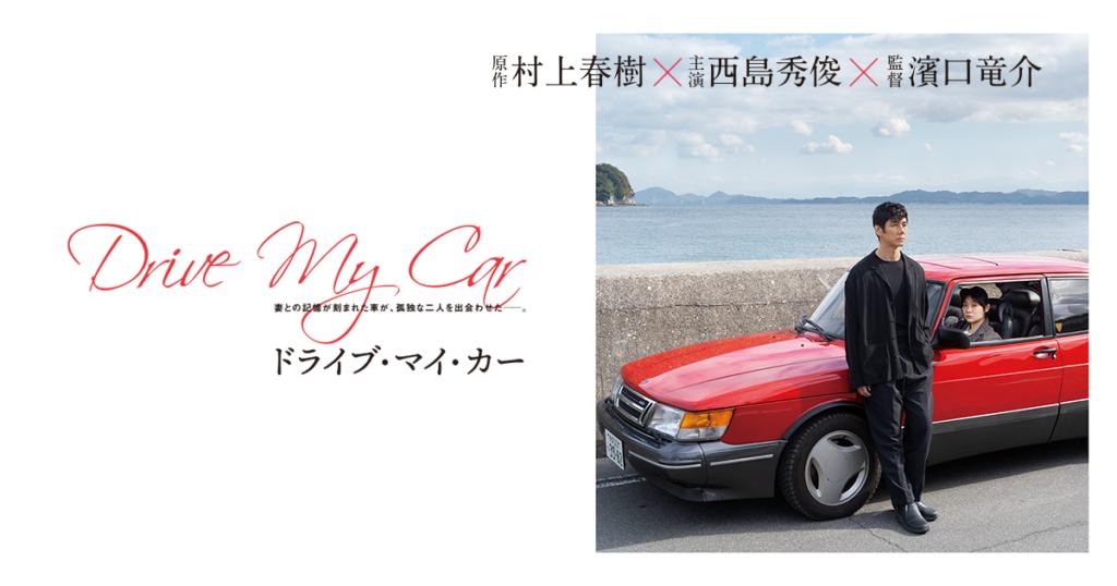 「ドライブマイカー」監督:濱口竜介 出演:西島秀俊 三浦透子 霧島れいか他