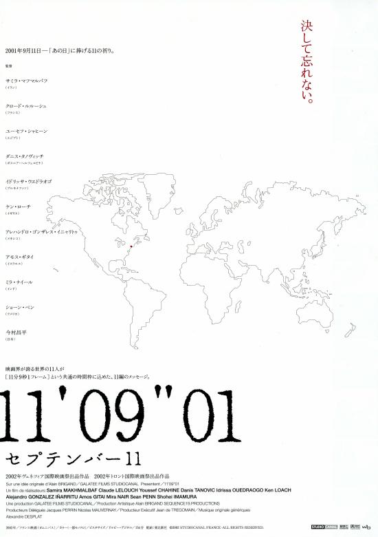 11'09''01 セプテンバー11