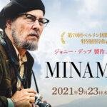 水俣を撮ったユージン・スミスを描く「MINAMATA―ミナマター」