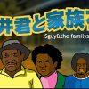 コーラ味の温泉 『菅井君と家族石』と『万引き家族』