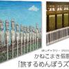 かねこまき個展「旅するめんぼうズ」(2020.9)