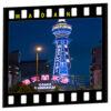【 魔の塔 】(13)ビリケンタワー