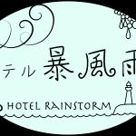 ホテル暴風雨、オープン!