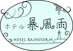 ホテル暴風雨ロゴ
