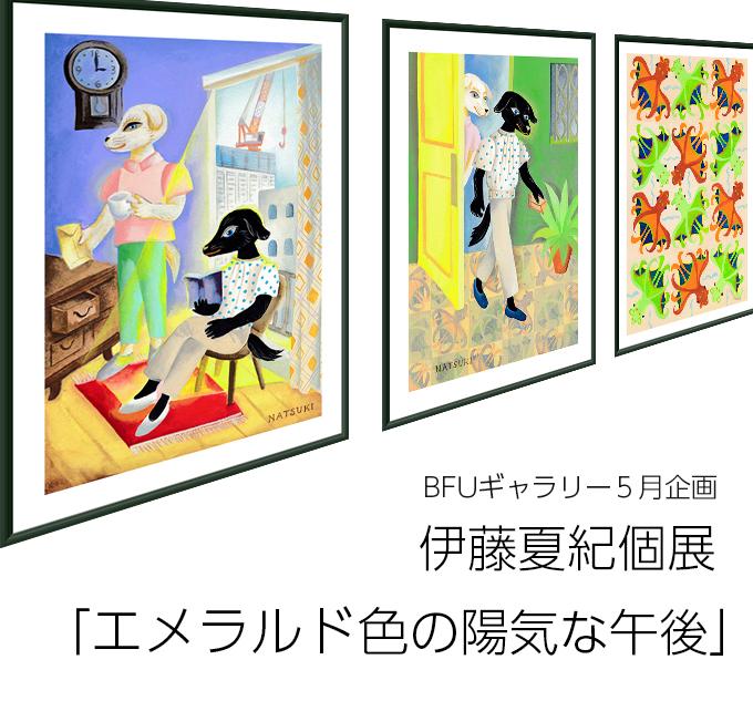 伊藤夏紀個展タイトル画像
