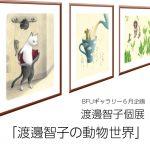 渡邊智子の動物世界