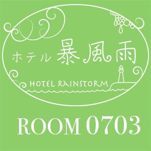 room0703
