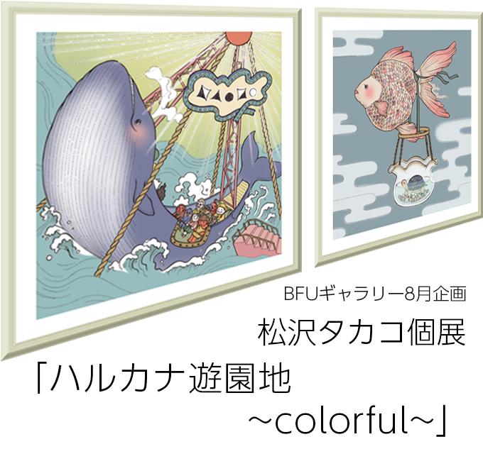 松沢タカコ個展タイトル
