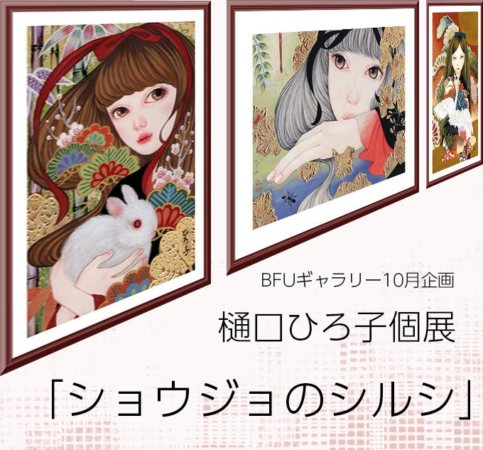 樋口ひろ子個展「ショウジョのシルシ」