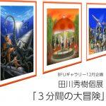 田川秀樹個展「3分間の大冒険」