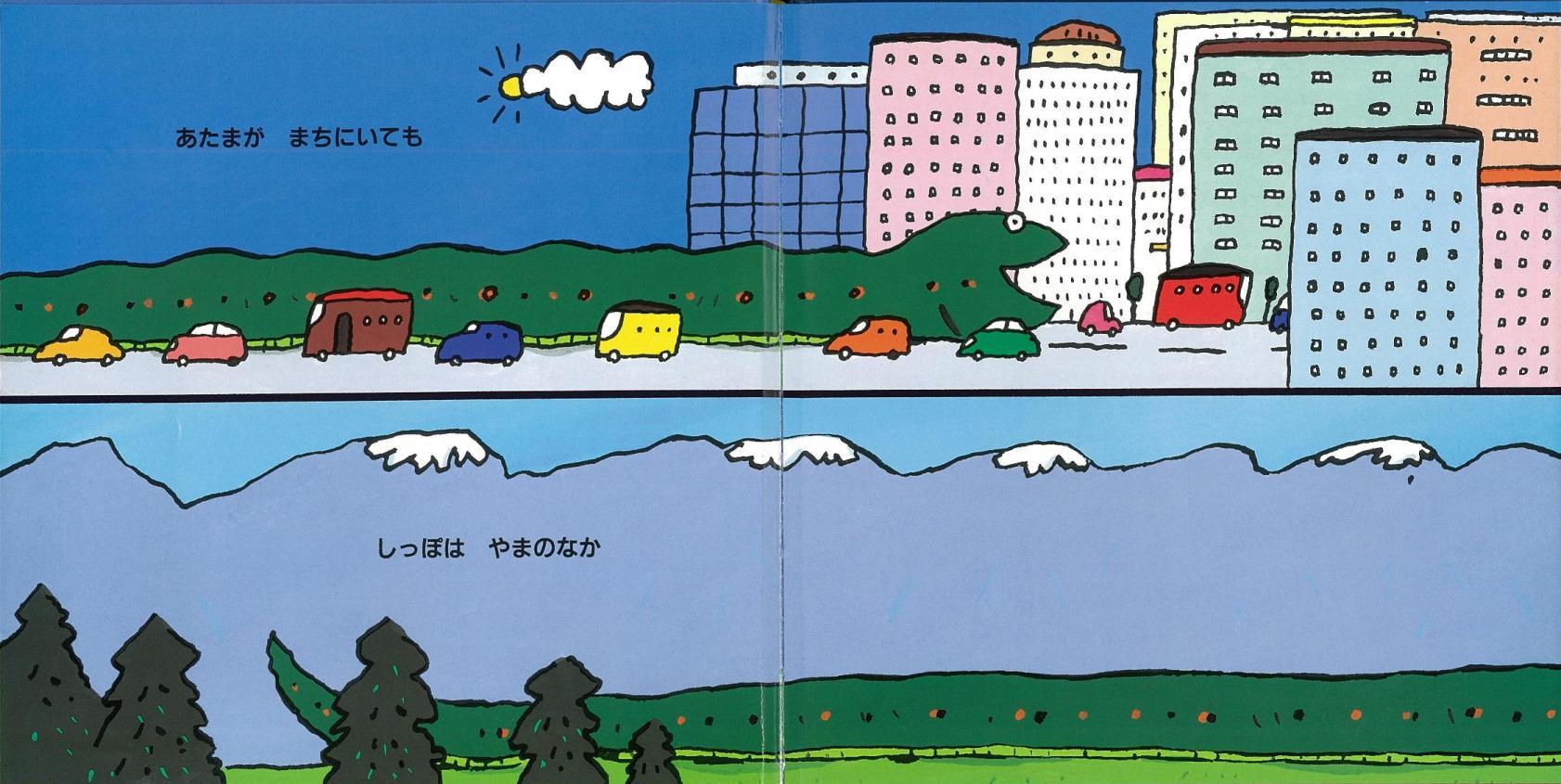 『ながいながいへびのはなし』風木一人・作 高畠純・絵 小峰書店 2001