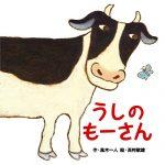 伝統の味と新しいスパイス『うしのもーさん』(風木一人・作 西村敏雄・絵 教育画劇)