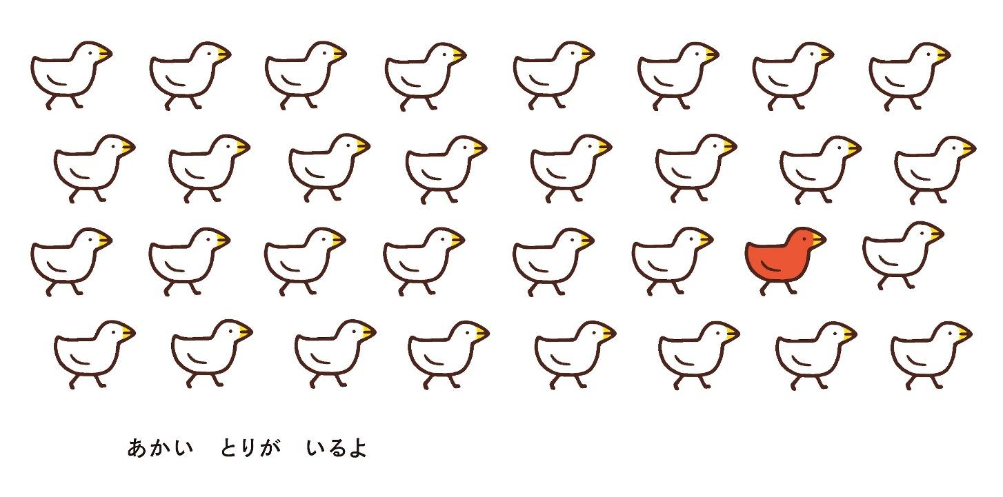 絵本「とりがいるよ」風木一人 たかしまてつを KADOKAWA