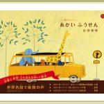 「世界に届けるために。たった一人に届けるために」絵本作家 山田和明さんトークショー