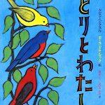 絵本の勉強法5「翻訳と創作は似ている」