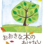命のつながりをやさしく伝える絵本『おおきな木のおはなし』(メアリ・ニューウェル・デパルマ/作 風木一人/訳 ひさかたチャイルド)