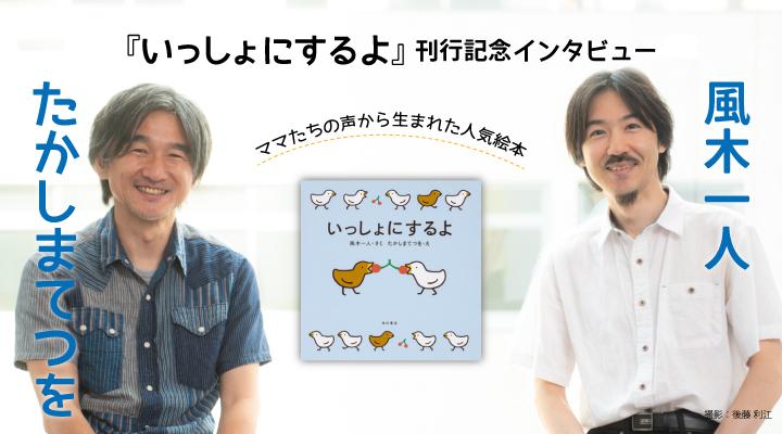 『いっしょにするよ』刊行記念インタビュー 風木一人&たかしまてつを 角川書店