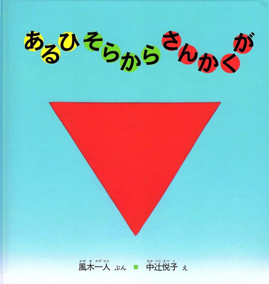 『あるひそらからさんかくが』(福音館書店こどものとも年少版2004年6月号)