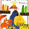 昔話的な繰り返しの絵本『おうさまになったネズミ』(風木一人・作 せべまさゆき・絵 PHP研究所)