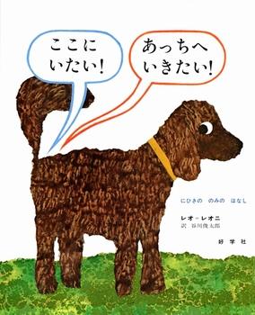 絵本「ここにいたい!あっちへいきたい!にひきののみのはなし」レオ・レオニ 谷川俊太郎 好学社