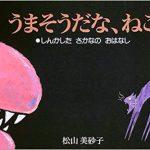『うまそうだな、ねこ』シンゴジラの原作絵本――嘘。でも似ている。