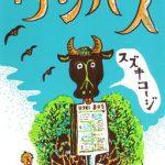 『ウシバス』牛のバスだからウシバス。コージ語で書かれた爆笑絵本。