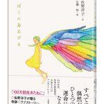 『ぼくの鳥あげる』(佐野洋子・作 広瀬弦・絵)を編集して(4)