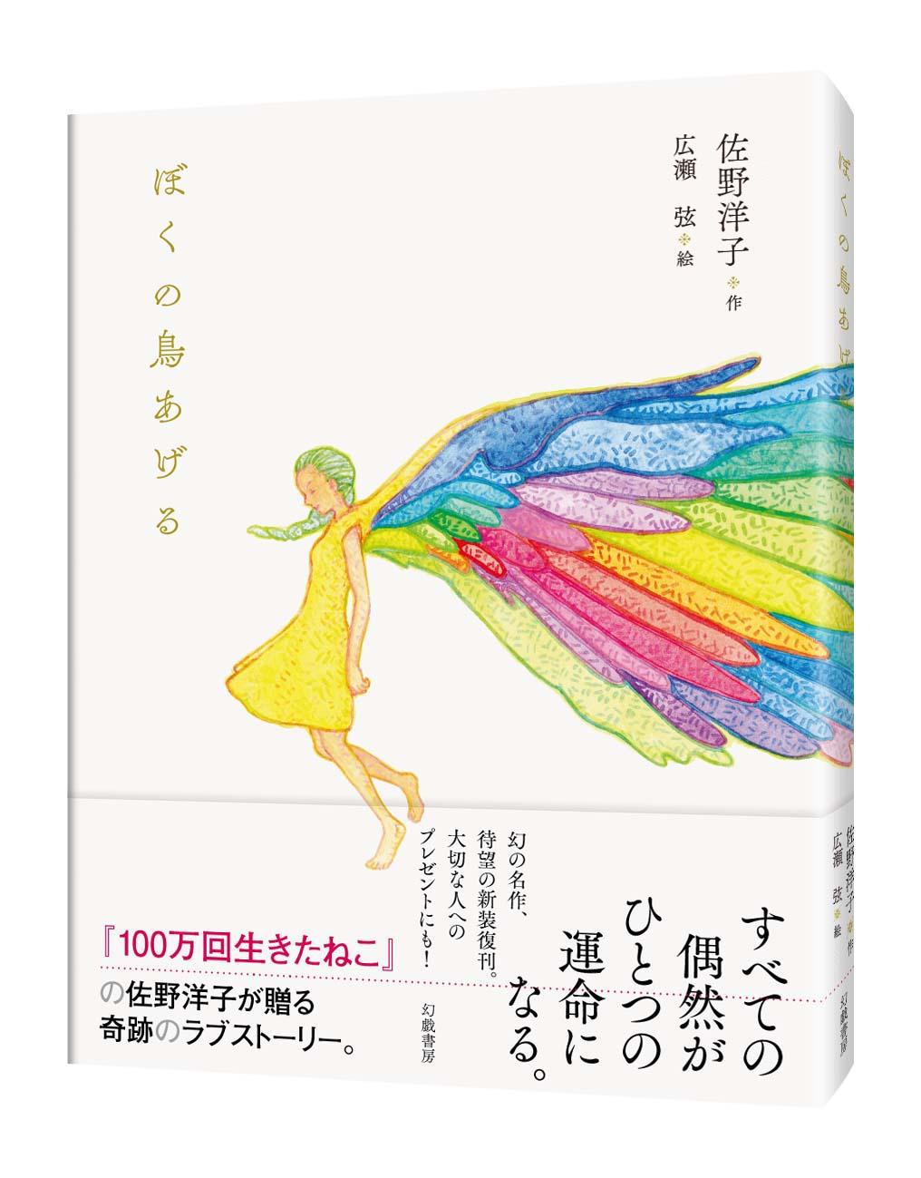 『ぼくの鳥あげる』佐野洋子・作 広瀬弦・絵 幻戯書房