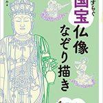 田中ひろみさんの「楽しい仏像入門」トークショー★5月24日