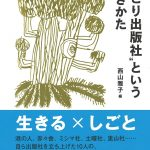 なぜ「ひとり出版社」なのか? 西山雅子さんトークショー  5月19日