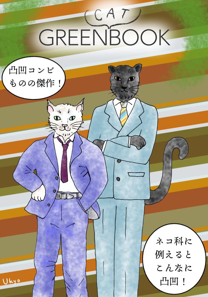 映画「グリーンブック」の凸凹コンビぶりを猫で表現