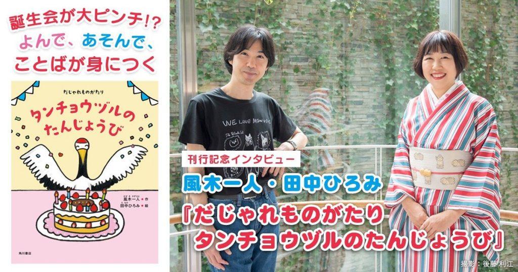 『だじゃれものがたり タンチョウヅルのたんじょうび』風木一人・田中ひろみ・角川書店