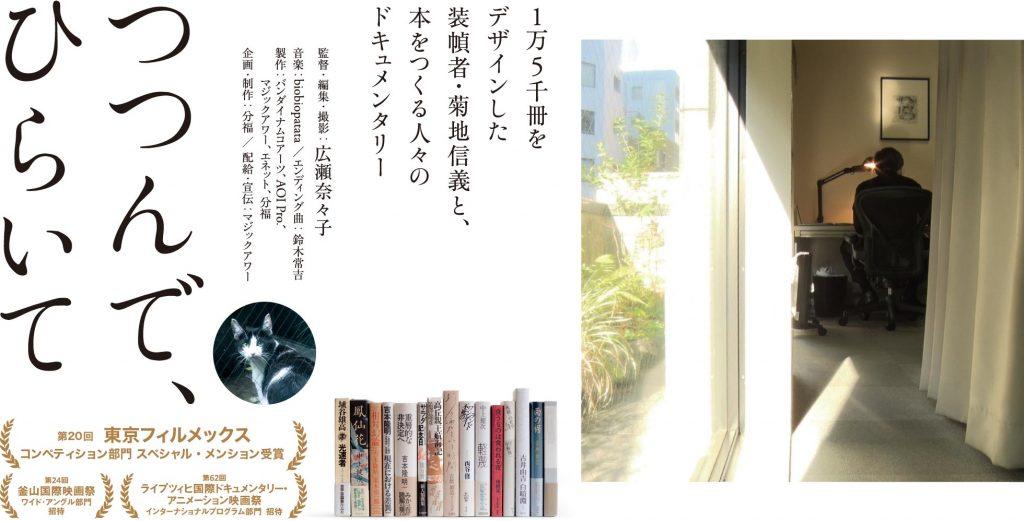「つつんで、ひらいて」監督・編集・撮影:広瀬奈々子