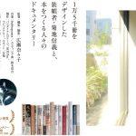 装幀者菊地信義のドキュメンタリー映画『つつんで、ひらいて』監督:広瀬奈々子